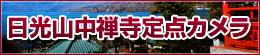 日光山中禅寺定点カメラ