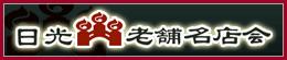 日光老舗銘店会
