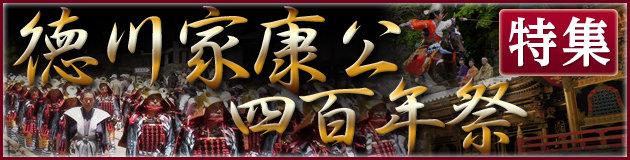 特集 徳川家康公400年祭