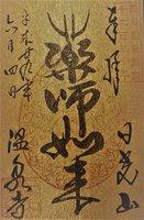 温泉寺16文字写経&特別御朱印6月25日(日) 最終日