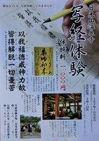 9月23日東京ビックサイトで先着100名様、温泉寺十六文字写経が無料体験できる?