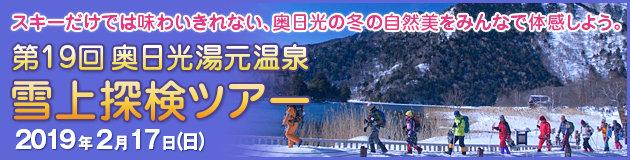 第19回 奥日光湯元温泉 雪上探検ツアー