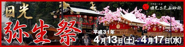 日光二荒山神社 弥生祭