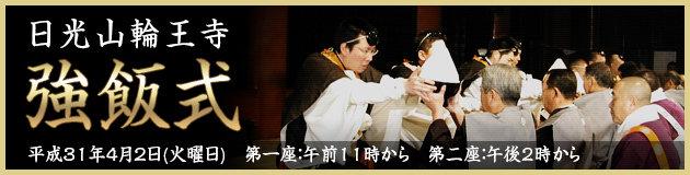 日光山輪王寺 強飯式