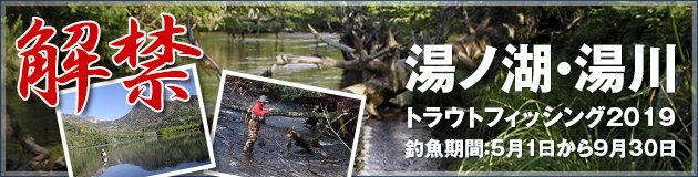 奥日光 湯ノ湖・湯川 トラウトフィッシング2019