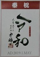 5月1日令和元年奉祝ポスター(朱印サイズ)コピーを先着100名様にプレゼント