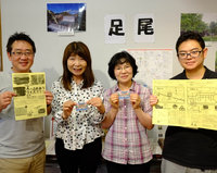 「日光・足尾 人とふれあうクイズラリー」が開催されます!