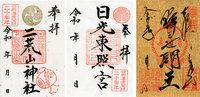 世界遺産登録20周年記念御朱印