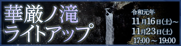 華厳ノ滝ライトアップ