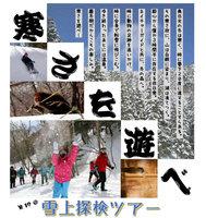 「雪上探検ツアー」お申込み開始!