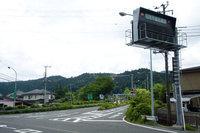 栃木県の有料道路無料化実施中!