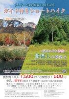 【9/26・9/27開催】ラムサール条約登録15周年記念 ガイド付きショートハイク