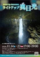 【11/14〜開催】ライトアップ奥日光