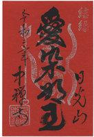 中禅寺新朱印「愛染明王」/夜間参拝時間中のみの限定授与〈今回、本日迄!〉