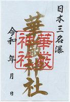 日光山二荒山神社中宮祠/限定御朱印11月14日より10日間特別授与