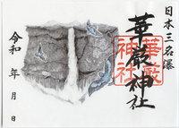 日光山二荒山神社中宮祠/新御朱印11月14日より授与
