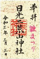 【令和3年3月3日ひな祭り】日光二荒山神社限定御朱印
