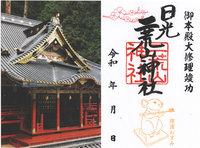 【3月限定】日光二荒山神社限定御朱印