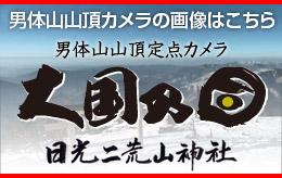 男体山山頂ライブカメラ